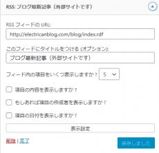 Wordpress_rss2