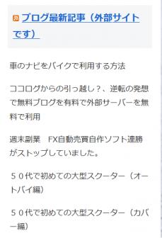 Wordpress_rss3