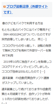 Wordpress_rss_20200613094301